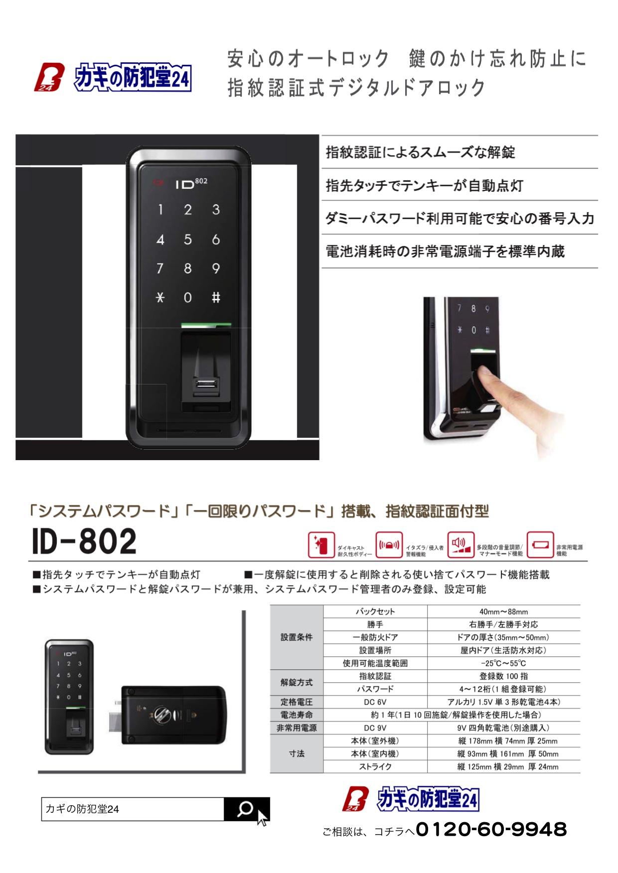 ID802カタログ